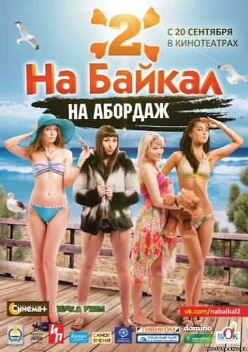 фильм смотреть бесплатно в хорошем качестве комедия: