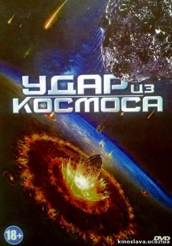Фильмы про космос фантастика смотреть